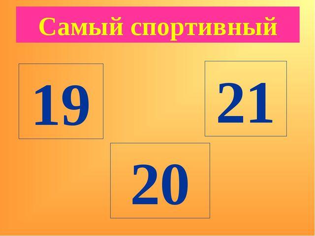 Самый спортивный 19 20 21