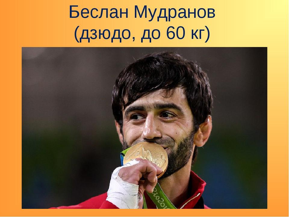 Беслан Мудранов (дзюдо, до 60 кг)