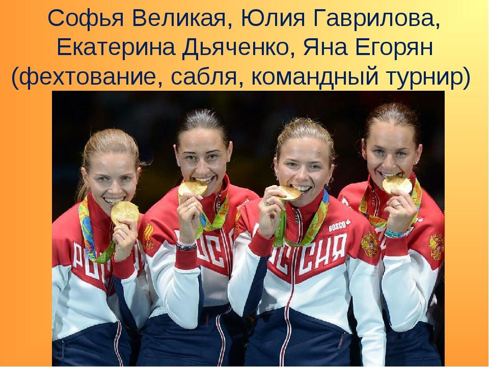 Софья Великая, Юлия Гаврилова, Екатерина Дьяченко, Яна Егорян (фехтование, са...
