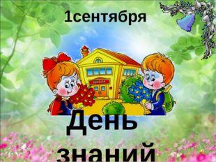 День знаний 1сентября
