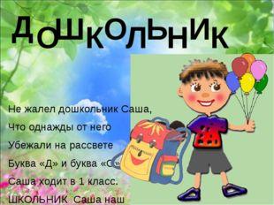 Не жалел дошкольник Саша, Что однажды от него Убежали на рассвете Буква «Д» и