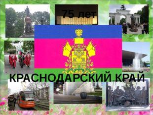 75 лет КРАСНОДАРСКИЙ КРАЙ