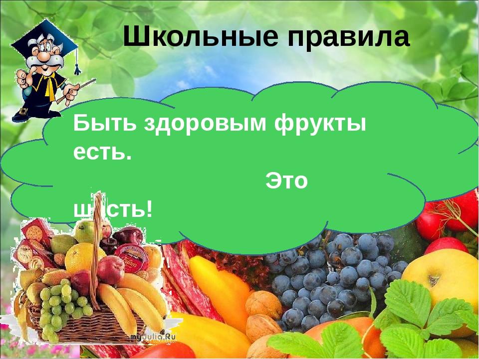 Школьные правила  Быть здоровым фрукты есть. Это шесть!