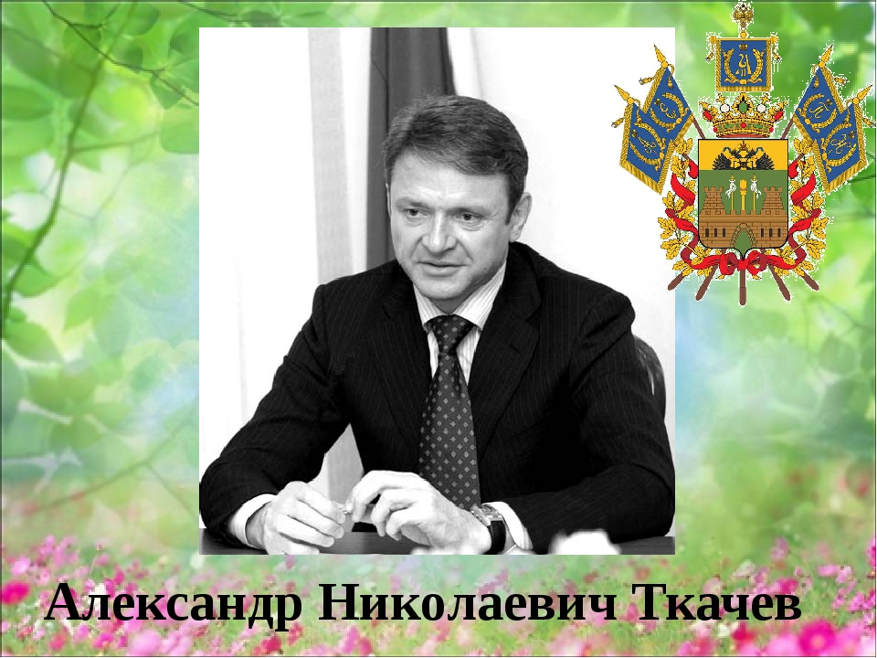 Александр Николаевич Ткачев