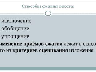 Способы сжатия текста: исключение обобщение упрощение Применение приёмов сжат