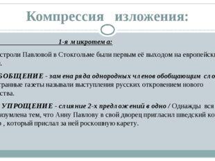 Компрессия изложения: 1-я микротема: (1) Гастроли Павловой в Стокгольме были