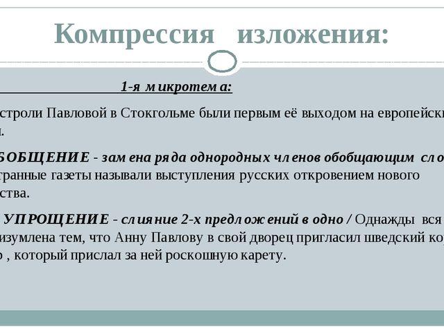 Компрессия изложения: 1-я микротема: (1) Гастроли Павловой в Стокгольме были...