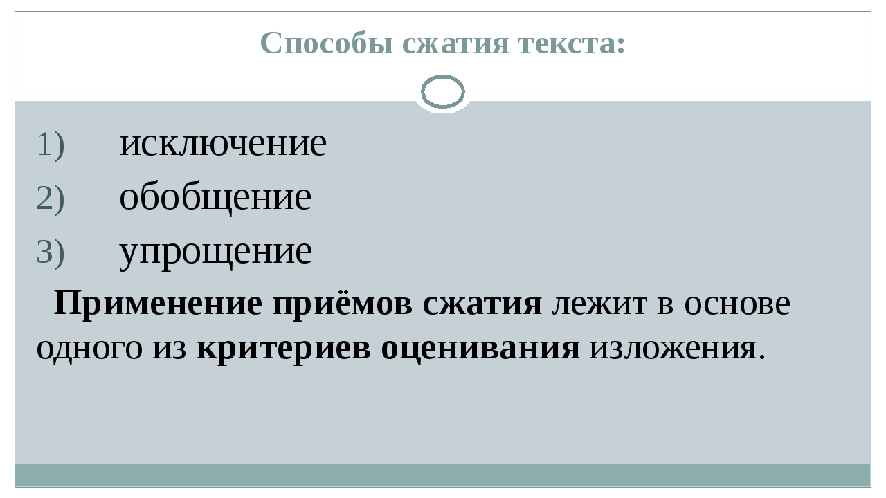 Способы сжатия текста: исключение обобщение упрощение Применение приёмов сжат...