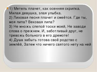 1) Метель плачет, как осенняя скрипка. Милая девушка, злая улыбка. 2) Лихова