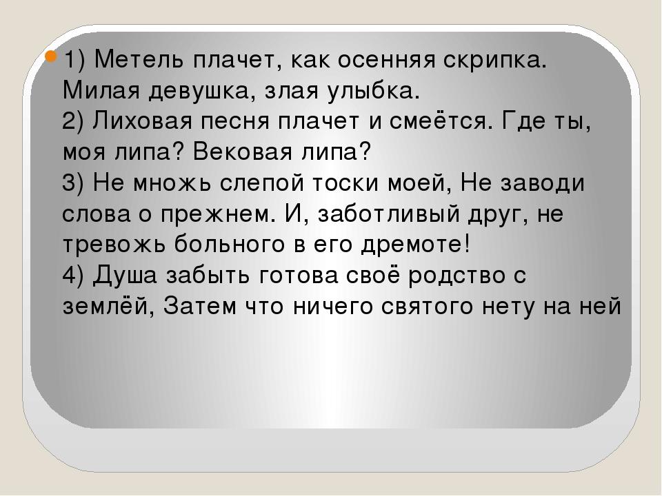 1) Метель плачет, как осенняя скрипка. Милая девушка, злая улыбка. 2) Лихова...