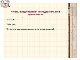 . Формы представлений исследовательской деятельности Статьи; Обзоры; Отчеты и