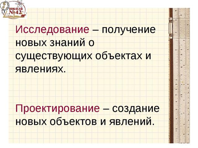 . Исследование – получение новых знаний о существующих объектах и явлениях. П...