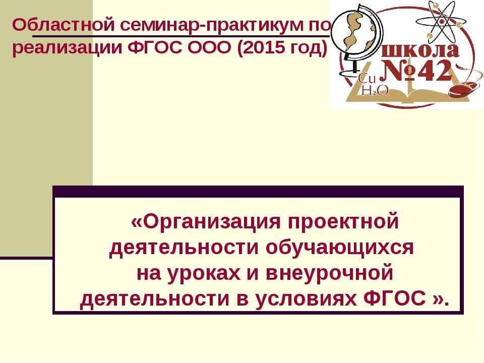 «Организация проектной деятельности обучающихся на уроках и внеурочной деятел...