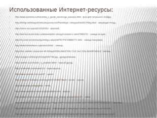 Использованные Интернет-ресурсы: http://www.sunhome.ru/foto/zima_v_gorah_seve