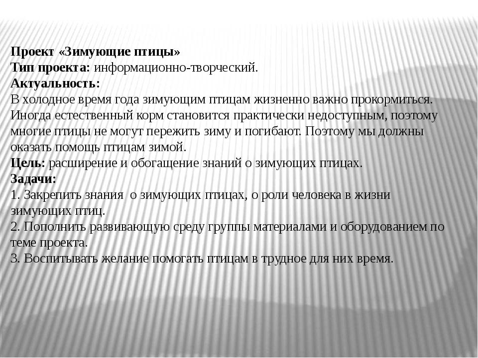 Проект «Зимующие птицы» Тип проекта:информационно-творческий. Актуальность:...