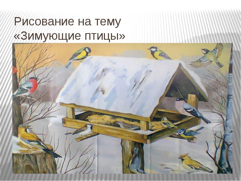 Рисование на тему «Зимующие птицы»