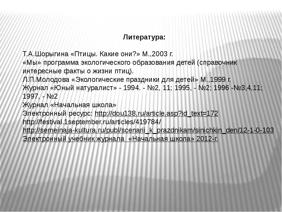 Литература:  Т.А.Шорыгина «Птицы. Какие они?» М.,2003 г. «Мы» программа экол...
