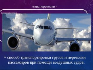 Авиаперевозки - способ транспортировки грузов и перевозки пассажиров при помо