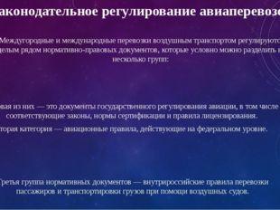 Законодательное регулирование авиаперевозок Междугородные и международные пер