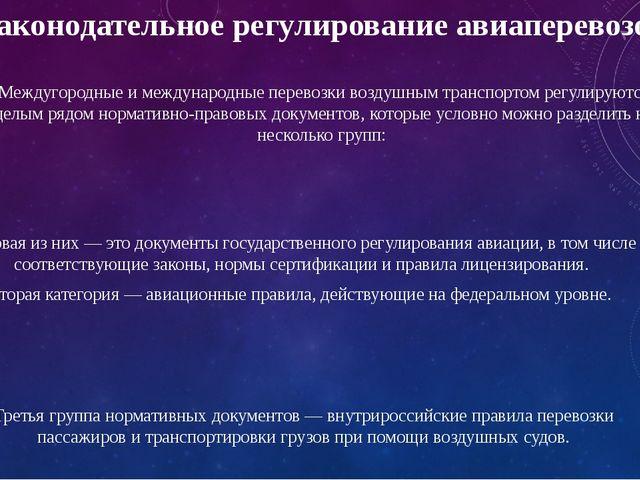 Законодательное регулирование авиаперевозок Междугородные и международные пер...