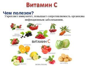 Чем полезен? Укрепляет иммунитет, повышает сопротивляемость организма инфекци