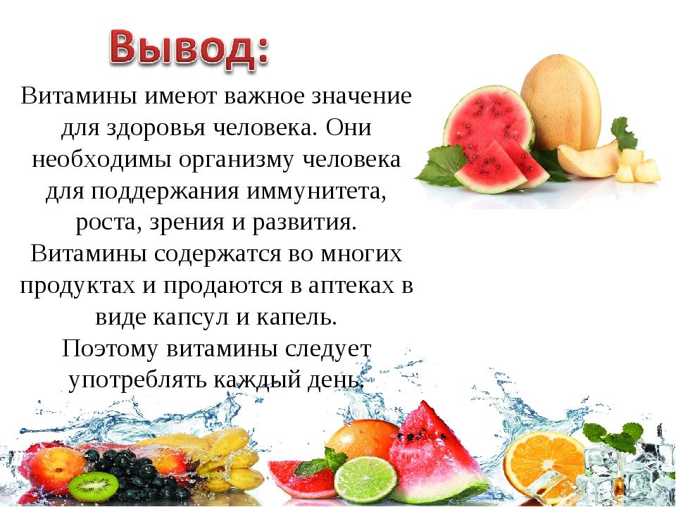 Витамины имеют важное значение для здоровья человека. Они необходимы организм...