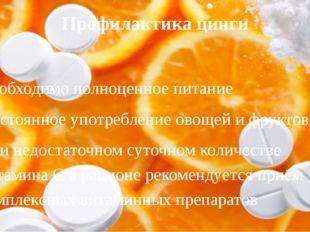 Профилактика цинги Необходимо полноценное питание Постоянное употребление ово