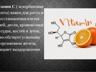 Витамин С ( аскорбиновая кислота) важен для роста и восстановления клеток тка
