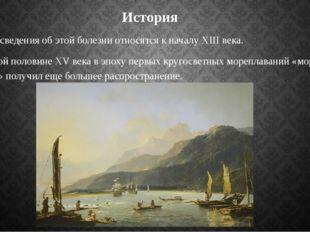 История Первые сведения об этой болезни относятся к началу XIII века. Во втор