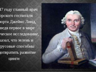 В 1747 году главный врач Морского госпиталя Госпорта Джеймс Линд, проведя пер