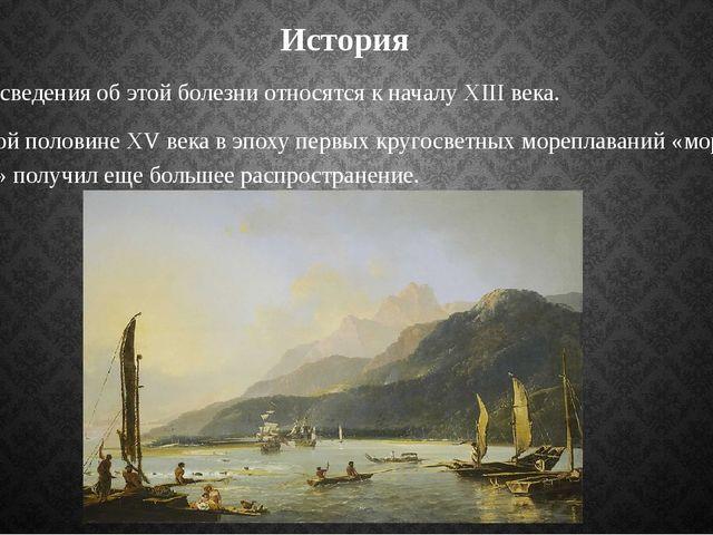 История Первые сведения об этой болезни относятся к началу XIII века. Во втор...