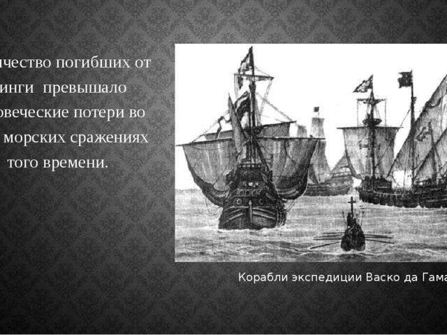 Количество погибших от цинги превышало человеческие потери во всех морских ср...