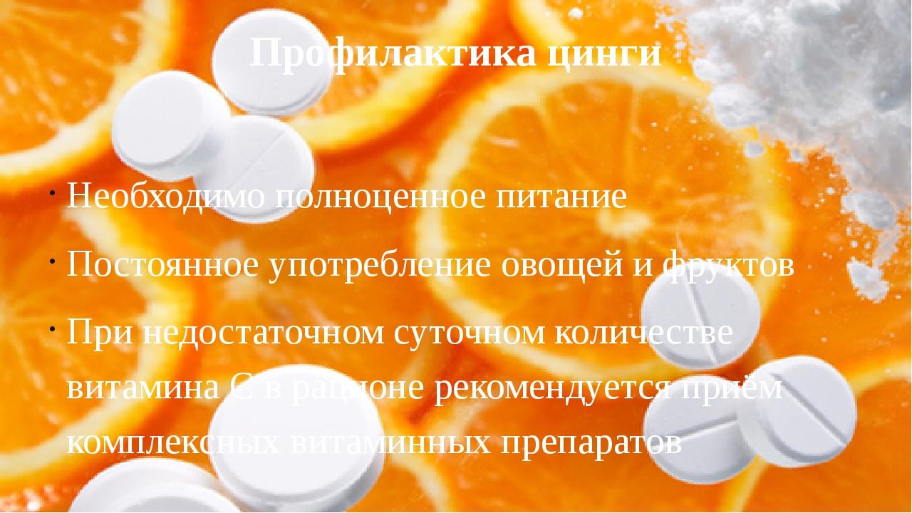 Профилактика цинги Необходимо полноценное питание Постоянное употребление ово...