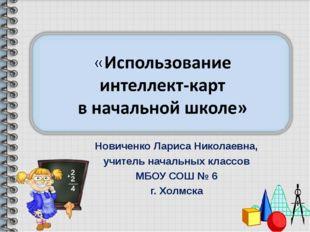 Новиченко Лариса Николаевна, учитель начальных классов МБОУ СОШ № 6 г. Холмска