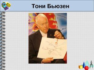 Тони Бьюзен