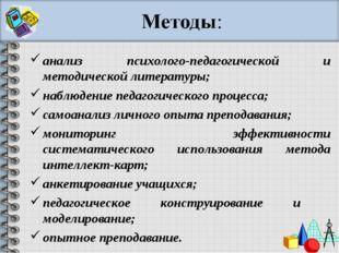 анализ психолого-педагогической и методической литературы; наблюдение педагог