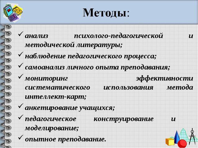 анализ психолого-педагогической и методической литературы; наблюдение педагог...