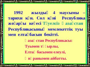 1992 жылдың 4 маусымы – тарихи күн. Сол күні Республика жоғарғы кеңесі Тәу