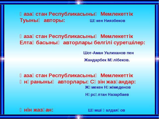 Қазақстан Республикасының Мемлекеттік Туының авторы: Шәкен Ниязбеков Қазақста...