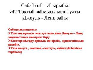 Сабақтың тақырыбы: §42 Токтың жұмысы мен қуаты. Джоуль - Ленц заңы