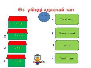 P = UI A = q U U = IR Ток жұмысы Электр кернеуі Ток күші I = q / t Токтың қу