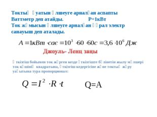 Q=A Токтың қуатын өлшеуге арналған аспапты Ваттметр деп атайды. Р=1кВт Ток ж