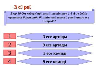 3 сұрақ 3 есе артады 9 есе артады 3 есе кемиді 9 есе кемиді Егер 10 Ом кедерг