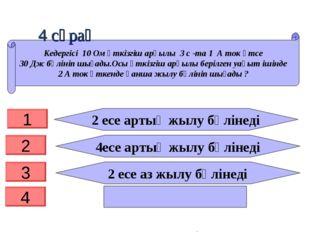 4 сұрақ 2 есе артық жылу бөлінеді 4есе артық жылу бөлінеді 2 есе аз жылу бөлі