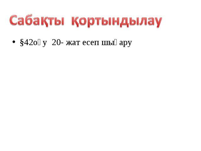 §42оқу 20- жат есеп шығару