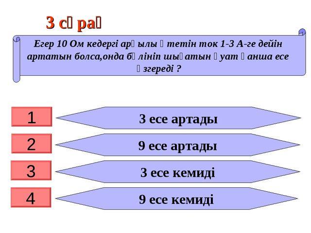 3 сұрақ 3 есе артады 9 есе артады 3 есе кемиді 9 есе кемиді Егер 10 Ом кедерг...