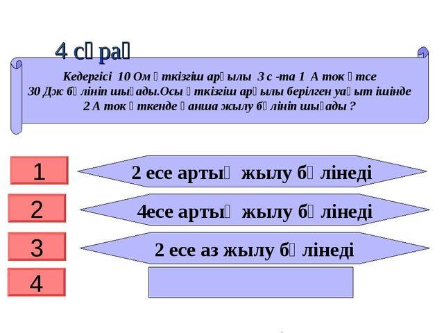 4 сұрақ 2 есе артық жылу бөлінеді 4есе артық жылу бөлінеді 2 есе аз жылу бөлі...