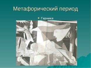 Метафорический период Герника