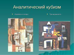 Аналитический кубизм Скрипка и гитара Три музыканта