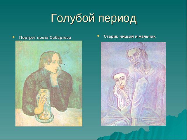 Голубой период Портрет поэта Сабартеса Старик нищий и мальчик